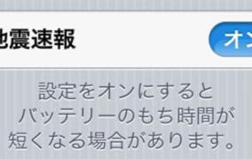 iOS 5 beta trae alertas para prevenir terremotos en Japón