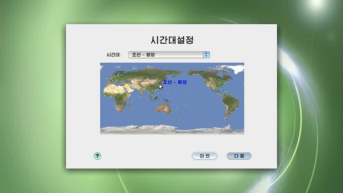 Imagen de la nueva versión de Red Star OS